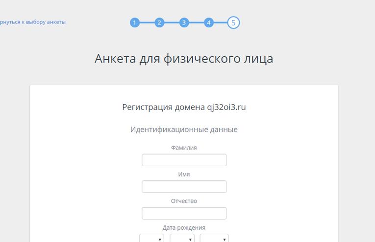регистрация домена online