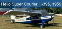 Helio Super Courier H-395, 1959 г.