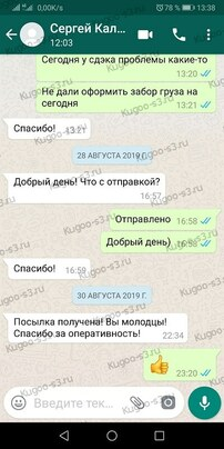 отзыв в whatsapp