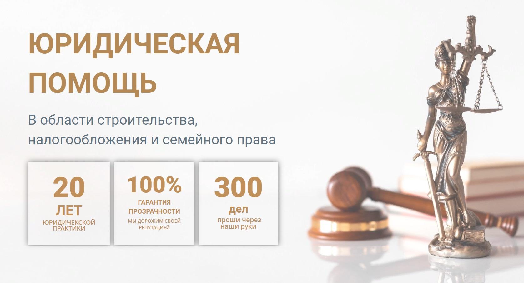 строительные споры москва